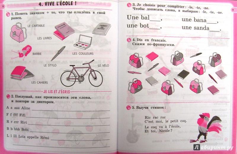 часть кулигина учебник гдз французскому 2 2 языку класс по