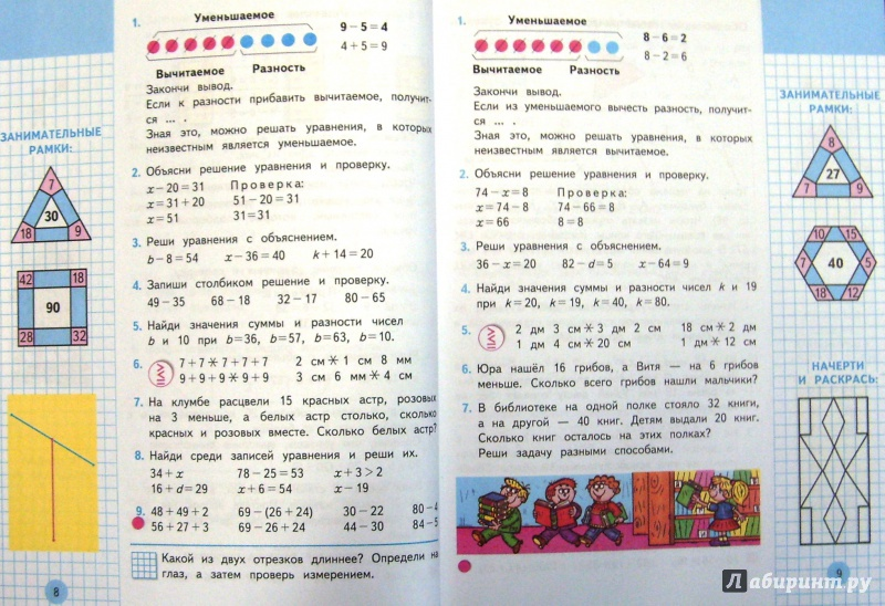 Моро 2 математика волкова гдз и часть учебник 2 класс