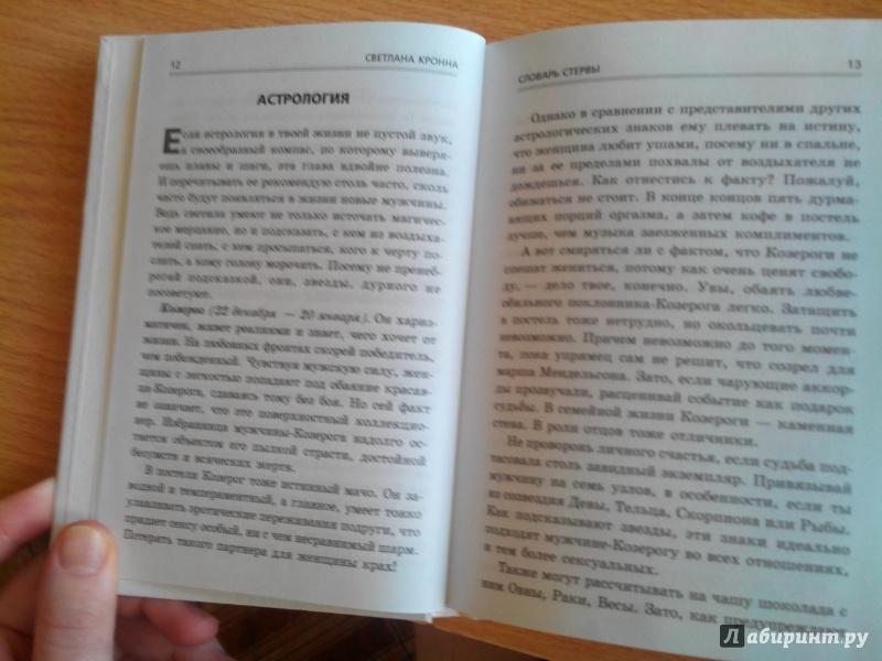 Словарь по сексу фото 210-125