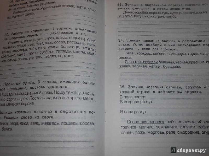 3 класс школе дома язык русский шклярова гдз и в ответы учимся