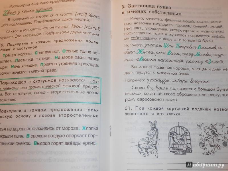 Язык дома русский и учимся класс гдз 3 в шклярова ответы школе