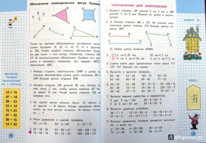 класс 3 моро волкова математике учебнику по к гдз