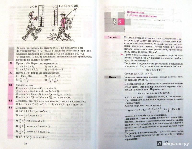 11 колягин класса ткачева решебник алгебре федорова шабунин по