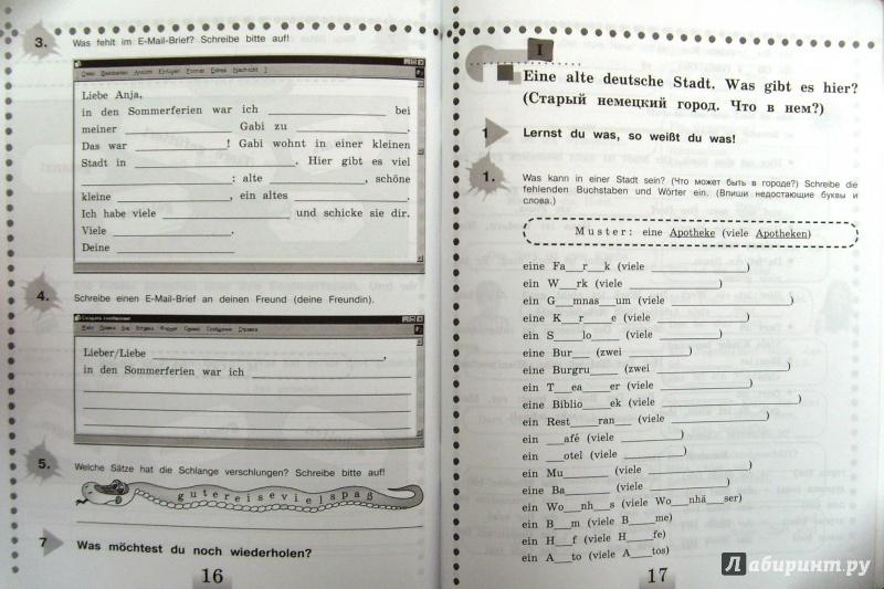 Выполнение заданий по рабочей тетради немецкий язык 5 класс бим рыжова
