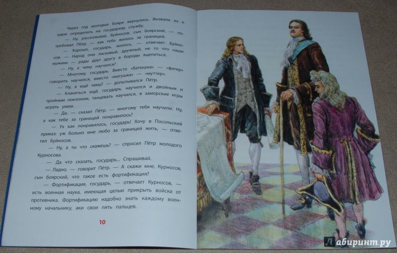 Иллюстрация 9 из 39 для Рассказы о Петре I - Сергей Алексеев   Лабиринт - книги. Источник: Книжный кот