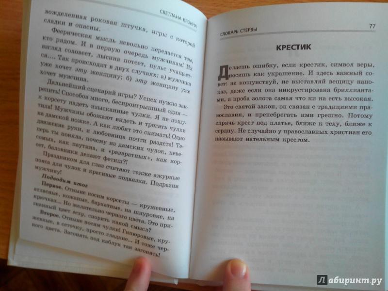 Путеводитель в мире секса