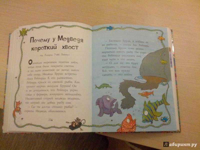 Иллюстрация 23 из 25 для 50 весёлых сказок - Киплинг, Андерсен, Уайльд | Лабиринт - книги. Источник: Прокудина Елена