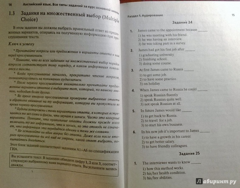 Под ред фоменко е.а английский язык 9 класс подготовка к гиа-2018 ответы