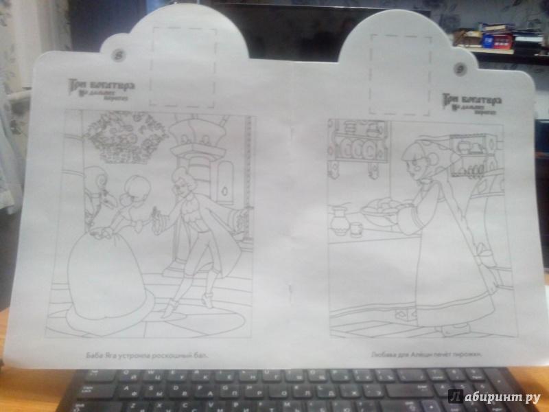 Иллюстрация 1 из 2 для Три богатыря на дальних берегах. Наклей и раскрась (№13192) | Лабиринт - книги. Источник: kalmins