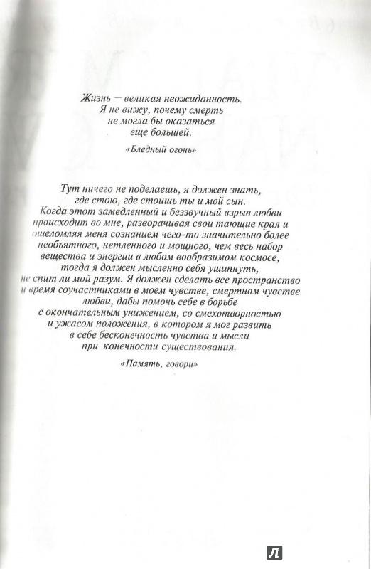 Иллюстрация 1 из 7 для Владимир Набоков. Американские годы. Биография - Брайан Бойд | Лабиринт - книги. Источник: ariadna