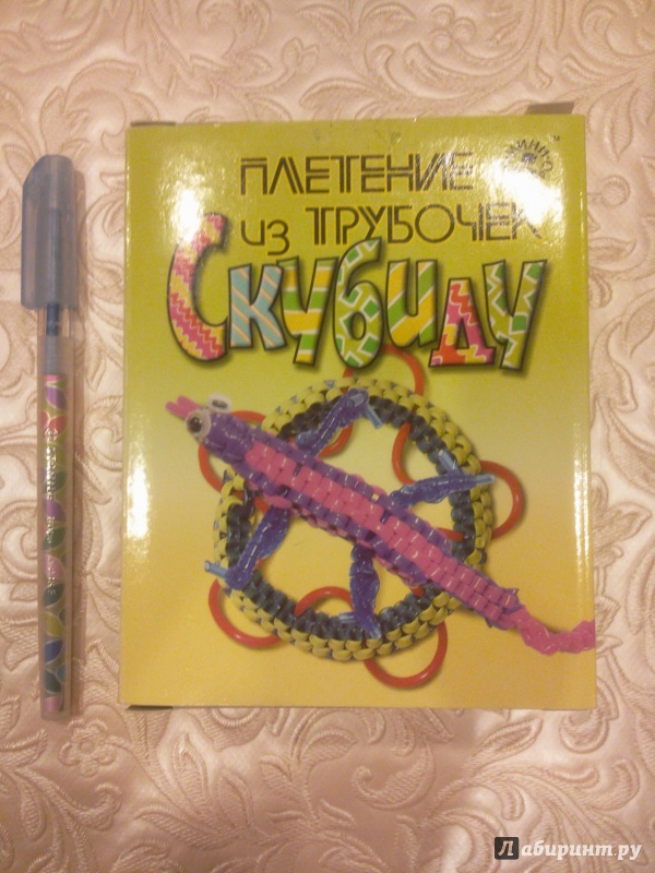 Иллюстрация 1 из 13 для Плетение из трубочек Скубиду | Лабиринт - игрушки. Источник: RoMamka