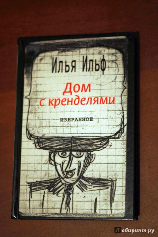 Иллюстрация 1 из 18 для Дом с кренделями. Избранное - Илья Ильф   Лабиринт - книги. Источник: mihadenisenko