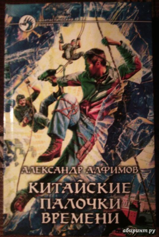Иллюстрация 1 из 14 для Китайские палочки времени: Фантастический роман - Александр Алфимов | Лабиринт - книги. Источник: Damone