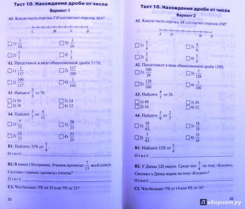 контрольно виленкин измерительные математика класс материалы гдз 5