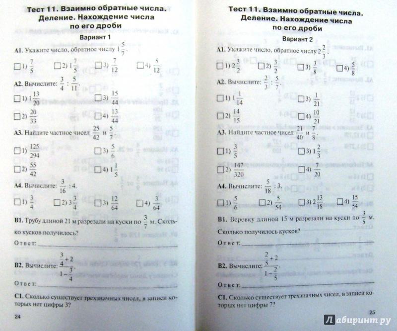 Гдз Контрольно Измерительный Материал По Математике 6 Класс Ответы