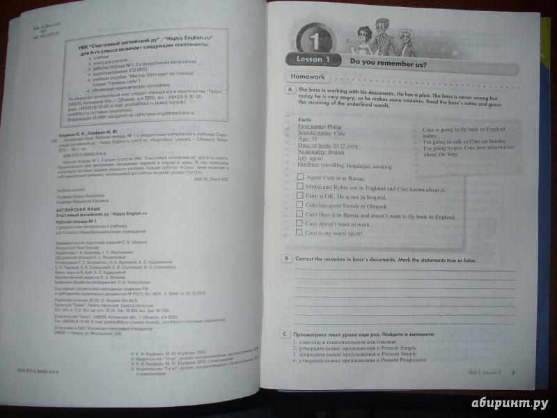 Рабочая Тетрадь К Учебнику К.кауфман За 8 Класс Гдз