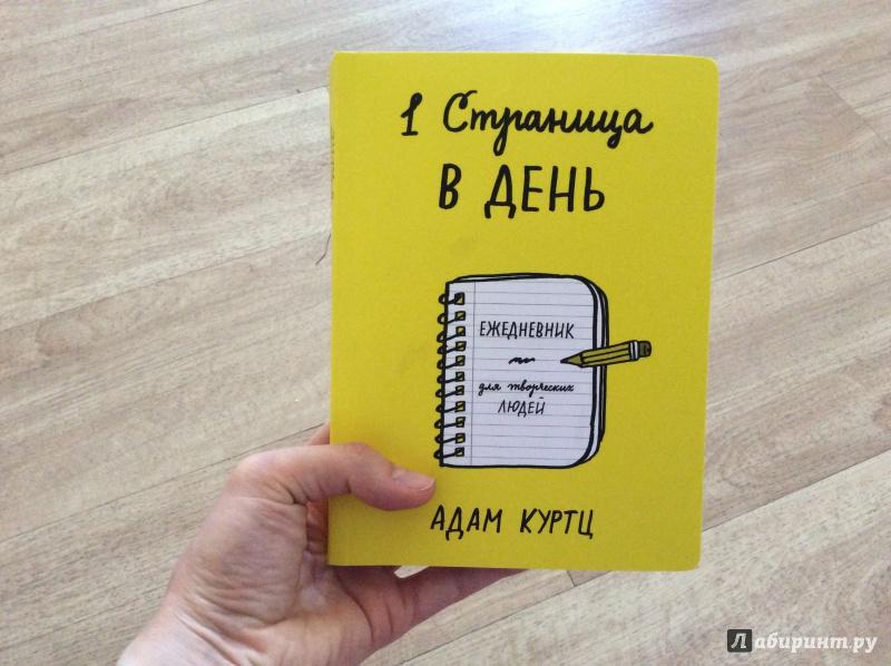 1 СТРАНИЦА В ДЕНЬ АДАМ КУРТЦ СКАЧАТЬ БЕСПЛАТНО