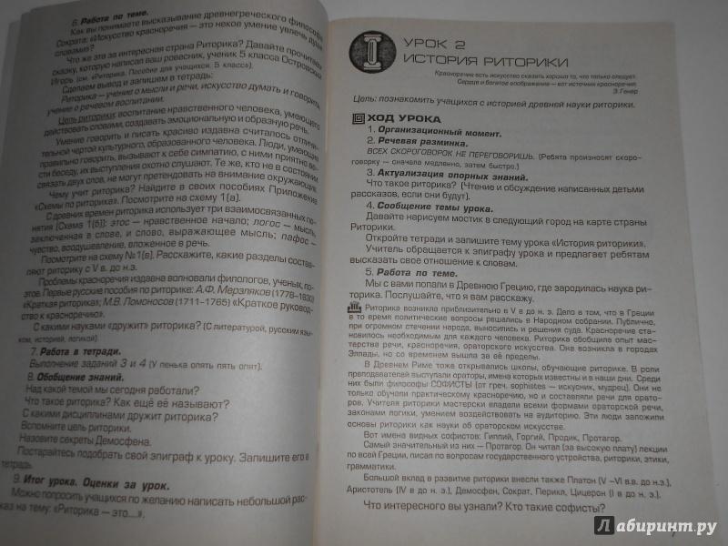 Конспекты уроков риторика 5 класс