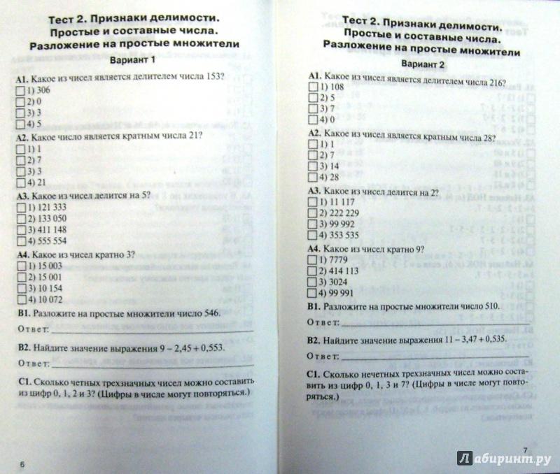 гдз геометрия контрольно измерительные материалы 8 класс
