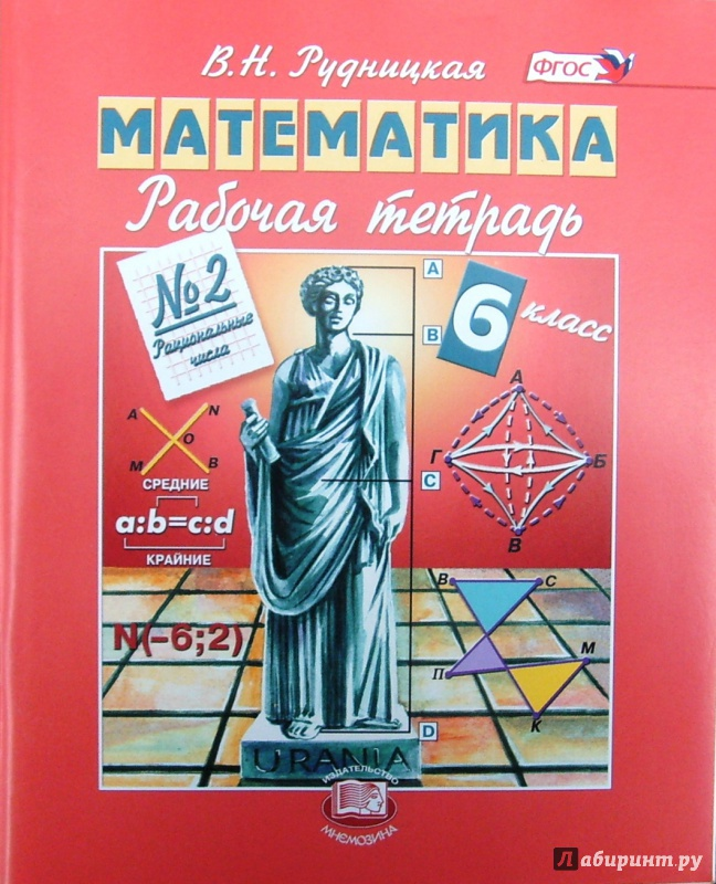 Мнемозина издательство гдз математика