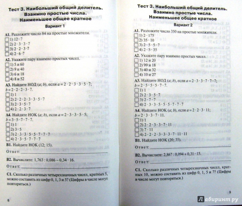 Ответы контрольно-измерительные материалы 6 класс по математике