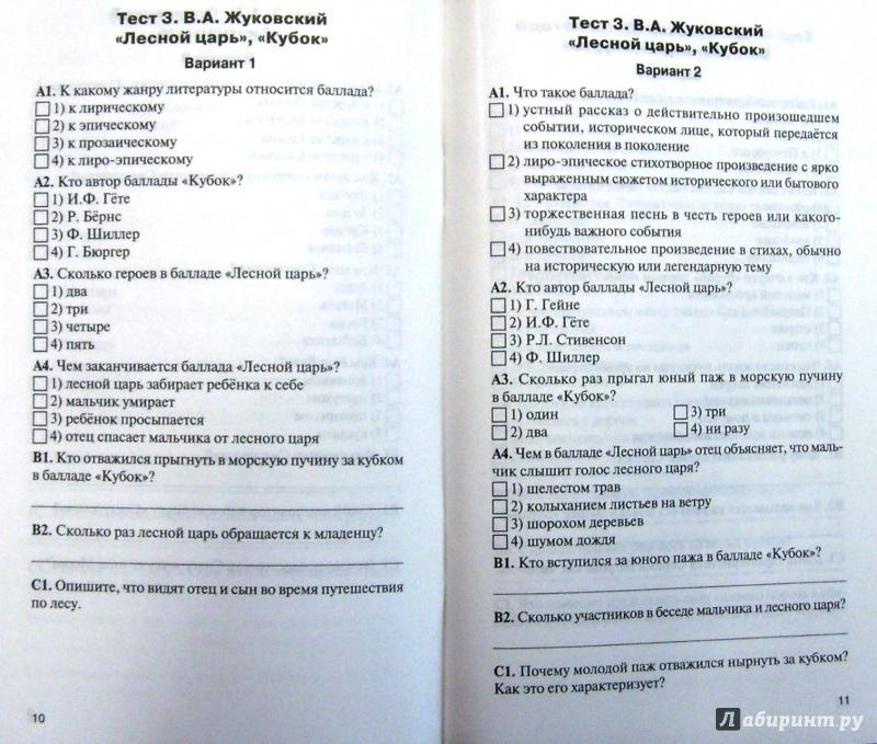 Итоговый тест по литературе за 1 полугодие в 6 классе
