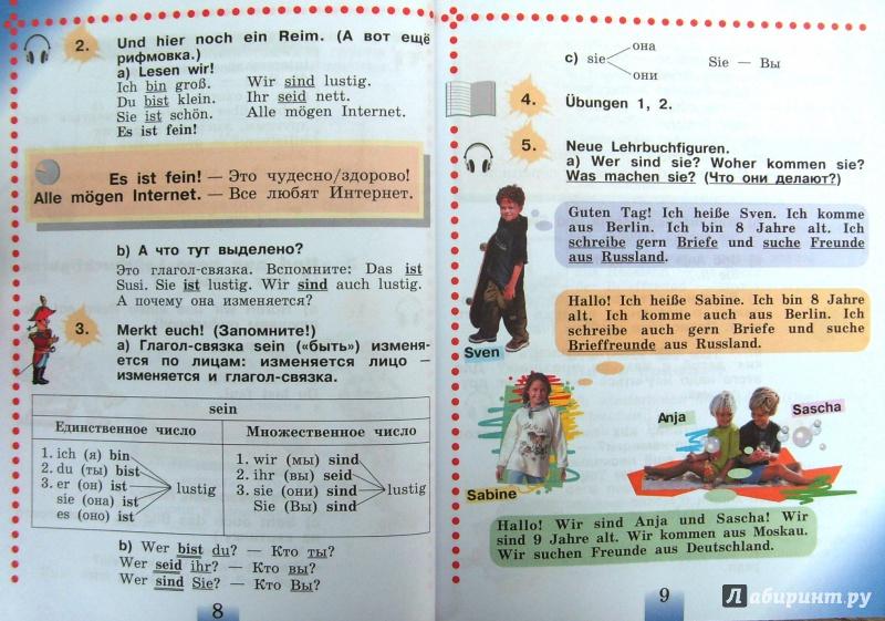 Скачать бим рыжова: немецкий язык 2 класс учебник для общеобразовательных учреждений в 2 ч ч 2 фгос