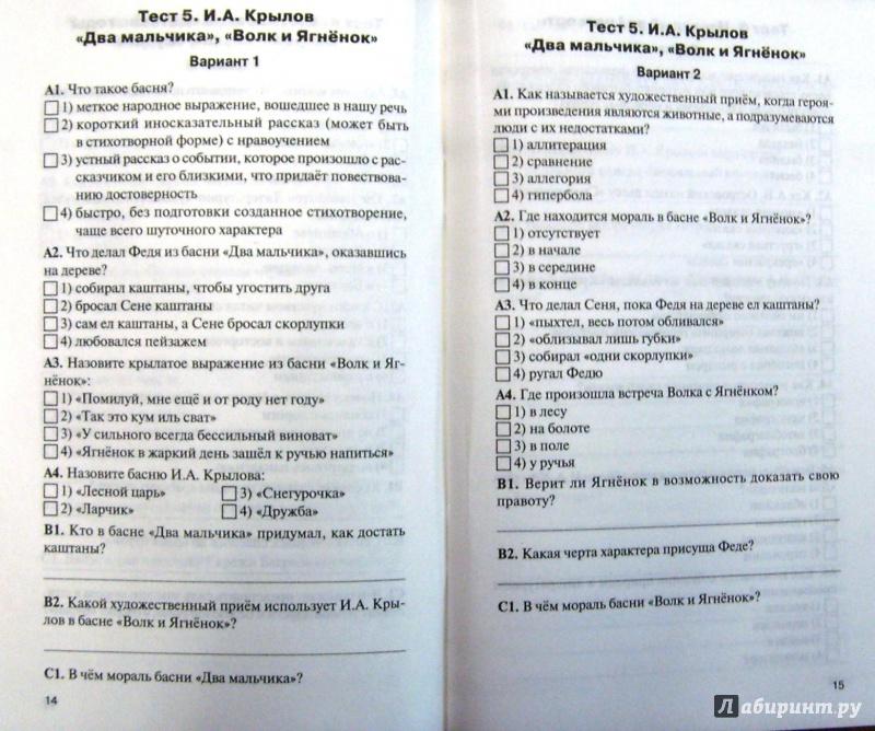 итоговое тестирование по литературе 10 класс с ответами