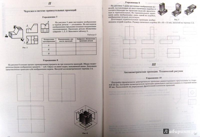 тетрадь класс решебник черчение 7 вышнепольский рабочая