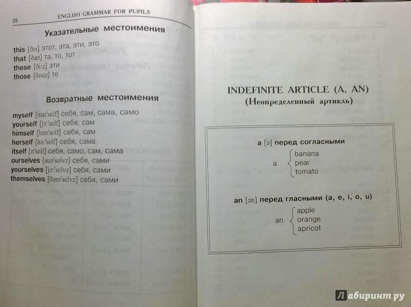 Гацкевич грамматика язык 1 книга английский гдз