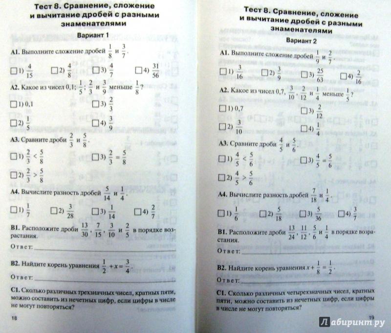 Скачать попова математика контрольно-измерительные 6 класс