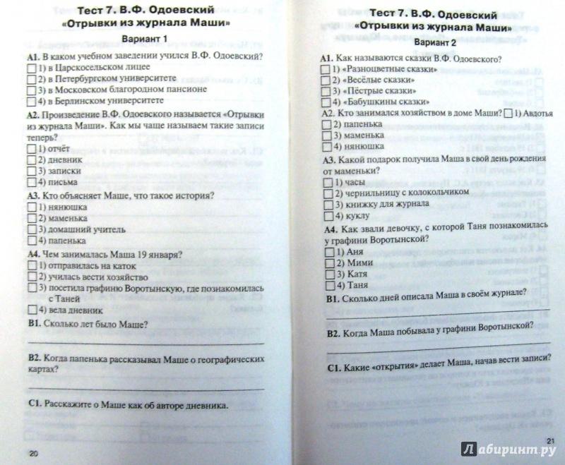 Гдз по тесту литературы 7 класс