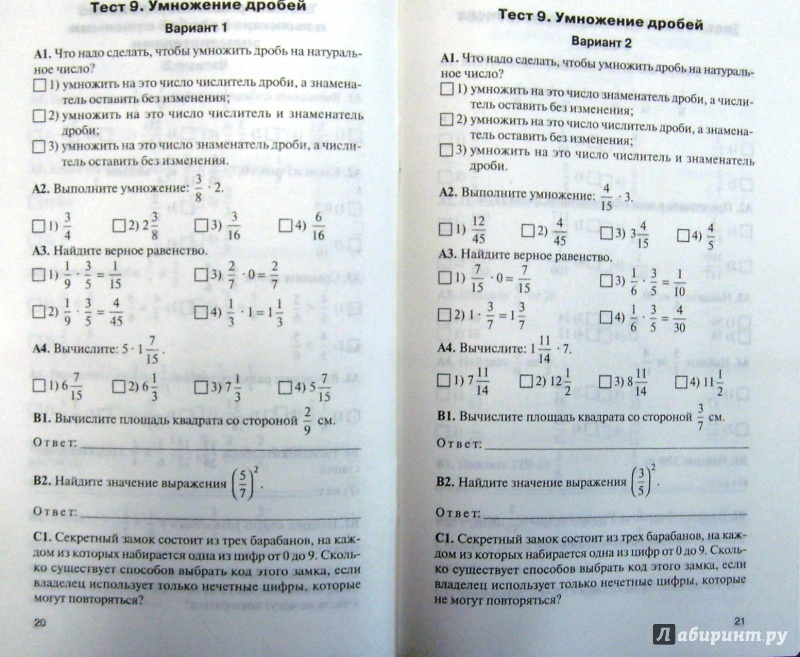 Контрольно измерительная математика 5 класс попова