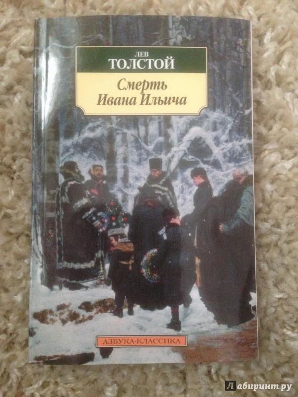 Иллюстрация 1 из 6 для Смерть Ивана Ильича - Лев Толстой   Лабиринт - книги. Источник: Ghostyra