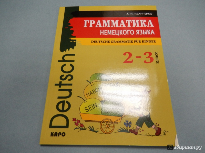 Иллюстрация 1 из 4 для Грамматика немецкого языка. 2-3 классы - Анна Иванченко | Лабиринт - книги. Источник: dbyyb