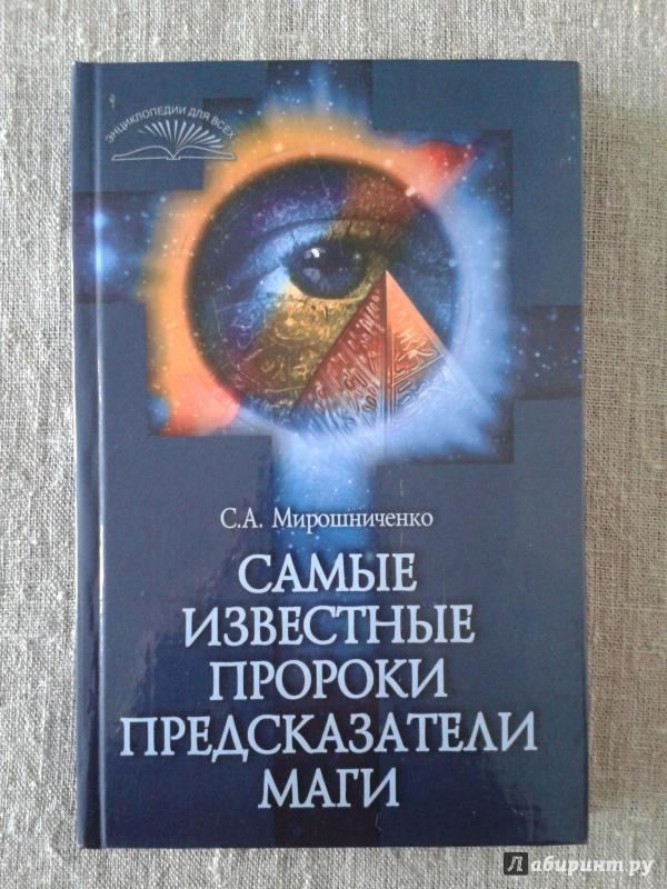 Иллюстрация 1 из 33 для Самые известные пророки, предсказатели, маги - Светлана Мирошниченко | Лабиринт - книги. Источник: Mary Mrak