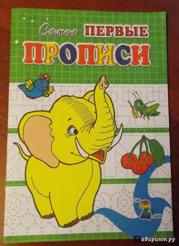 Иллюстрация 1 из 26 для Слонёнок - И. Медеева | Лабиринт - книги. Источник: Sweet mama