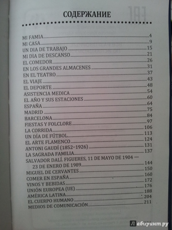 Топики По Испанскому Языку С Переводом