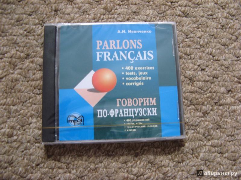 Иллюстрация 1 из 4 для Говорим по-французски (CDmp3) - А. Иванченко | Лабиринт - софт. Источник: 000