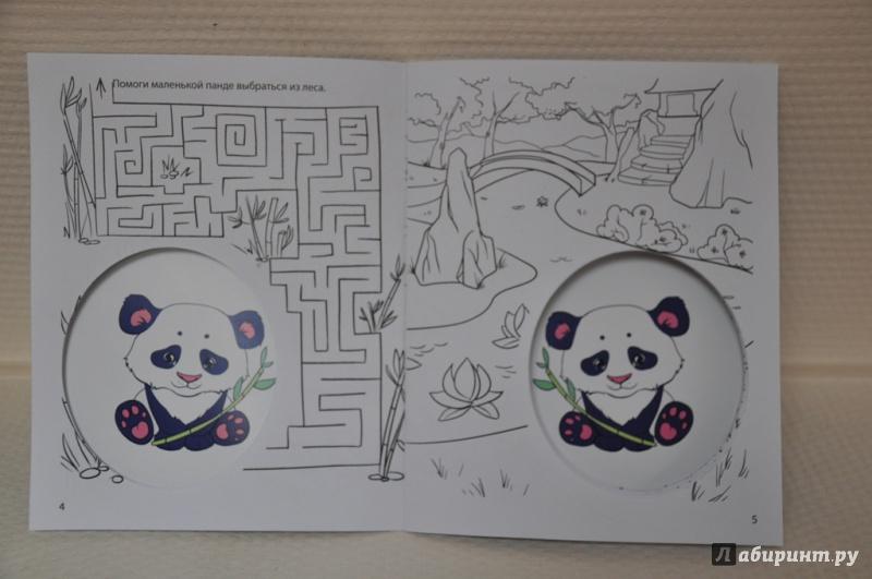 Иллюстрация 1 из 3 для Пойдем гулять со мной. На Восток! | Лабиринт - книги. Источник: Снежанна В.