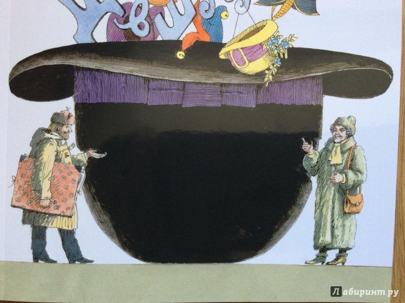 Иллюстрация 9 из 89 для Дело в шляпе - Наталья Кончаловская | Лабиринт - книги. Источник: Умная Дуня