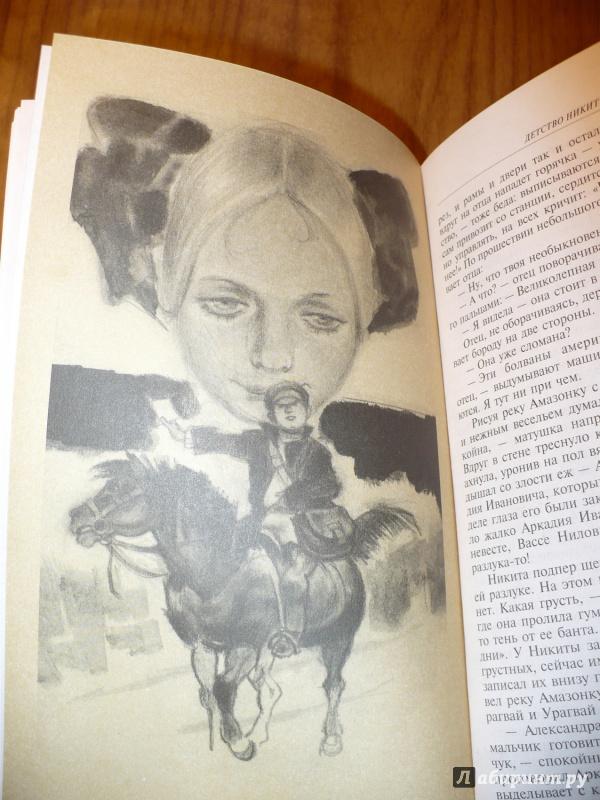 Иллюстрации хождения по мукам