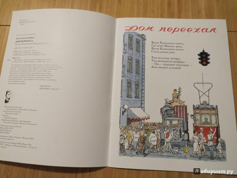 Иллюстрация 3 из 43 для Дом переехал - Агния Барто | Лабиринт - книги. Источник: Цымбал  Ирина