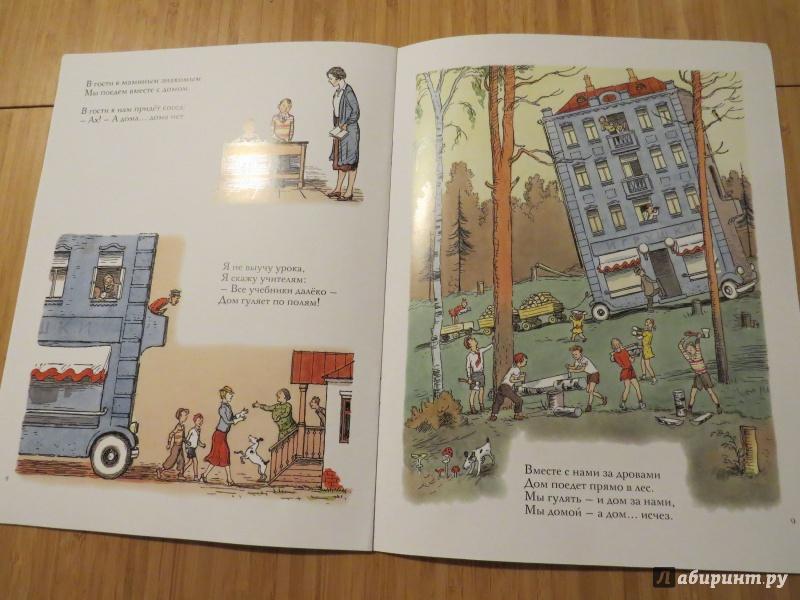 Иллюстрация 7 из 43 для Дом переехал - Агния Барто | Лабиринт - книги. Источник: Цымбал  Ирина