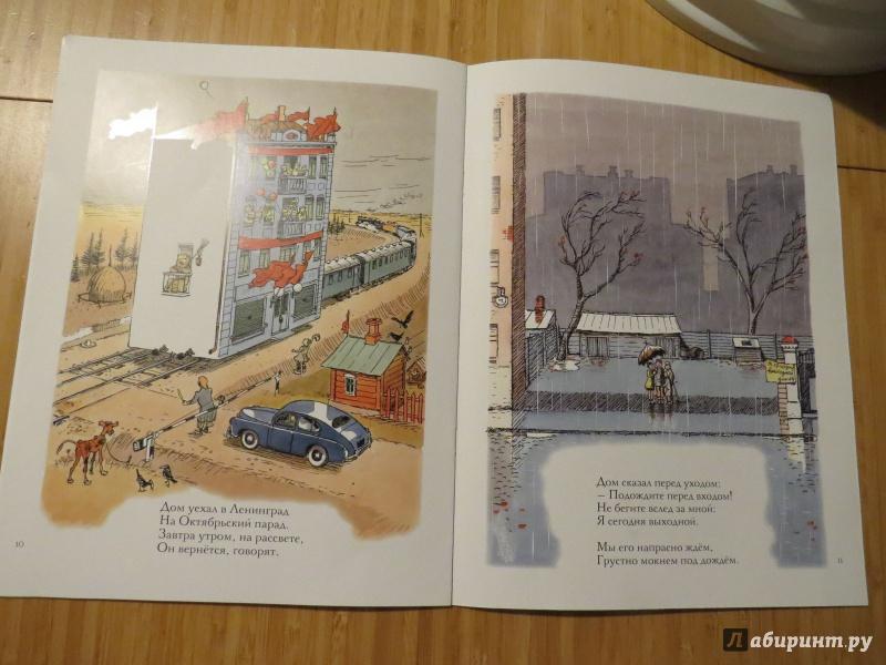 Иллюстрация 9 из 43 для Дом переехал - Агния Барто   Лабиринт - книги. Источник: Цымбал  Ирина