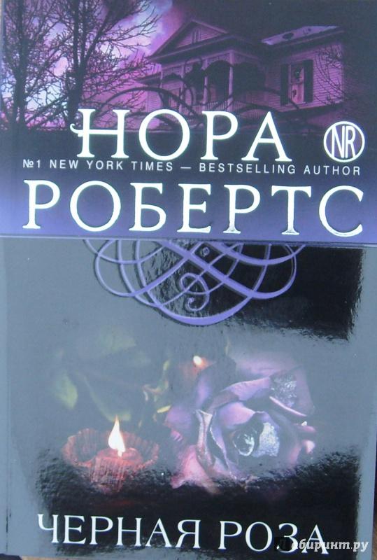 Иллюстрация 1 из 13 для Черная роза - Нора Робертс | Лабиринт - книги. Источник: Соловьев  Владимир