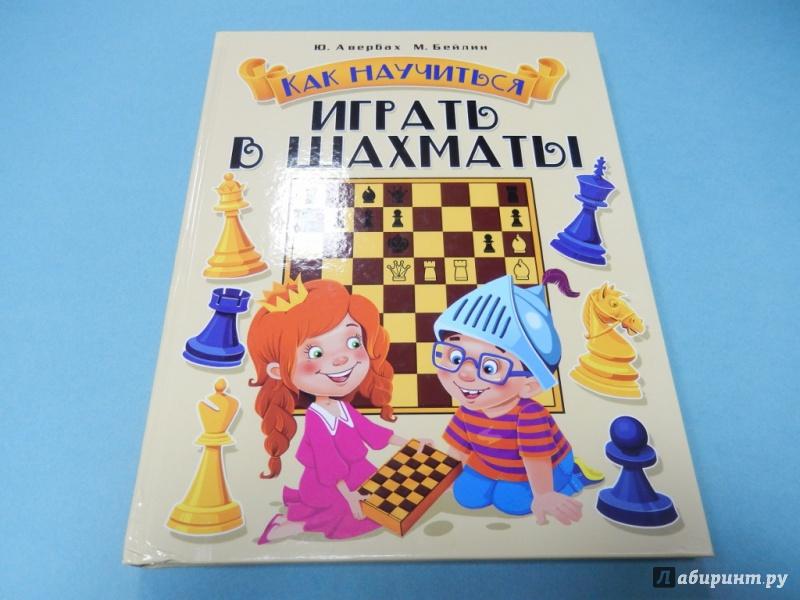 Иллюстрация 1 из 6 для Как научиться играть в шахматы - Авербах, Бейлин | Лабиринт - книги. Источник: dbyyb