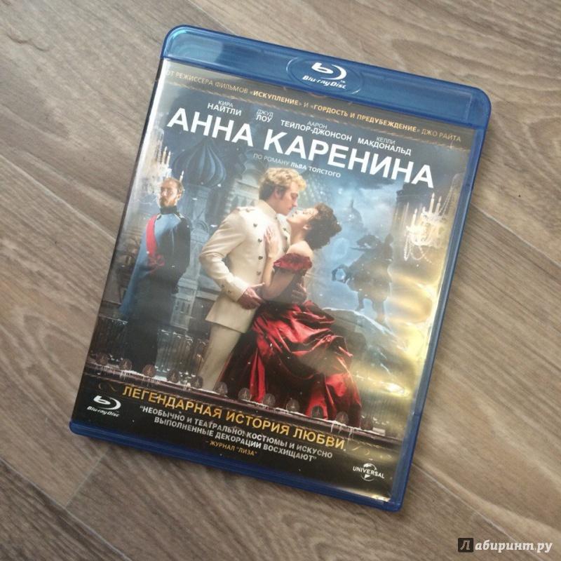 Иллюстрация 1 из 3 для Анна Каренина (Blu-Ray) - Джо Райт | Лабиринт - видео. Источник: Бородин  Алексей