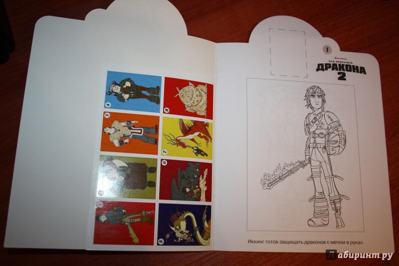 Иллюстрация 1 из 3 для Как приручить дракона 2. Наклей и раскрась (№14133) | Лабиринт - книги. Источник: спинка  анна николаевна