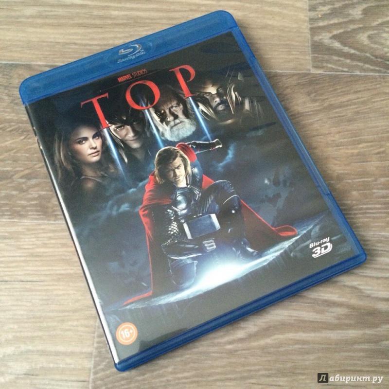 Иллюстрация 1 из 3 для Тор (Blu-Ray) - Брана, Вэдон | Лабиринт - видео. Источник: Бородин  Алексей